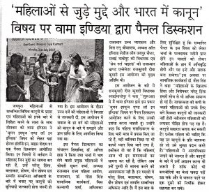 VamaIndia - Bureau Sandesh - Page 2 - Aug. 1