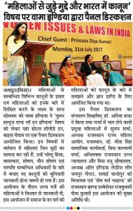 VamaIndia - Sanjeevni Today - Page 3 - Aug.1