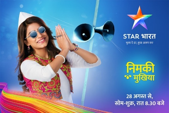 """""""A Mukhiya Like None Other""""  Age old traditions get shaken up by an unconventional political candidate in STAR BHARAT's – 'Nimki Mukhiya'"""